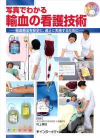 写真でわかる輸血の看護技術 : electronic bk 輸血療法を安全に、適正に実施するために 写真でわかるシリーズ