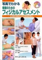写真でわかる看護のためのフィジカルアセスメント : electronic bk 生活者の視点から学ぶ身体診察法 写真でわかるシリーズ