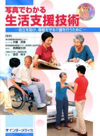 写真でわかる生活支援技術 : electronic bk 自立を助け、尊厳を守る介護を行うために 写真でわかるシリーズ