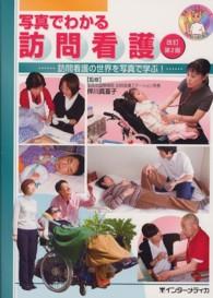 写真でわかる訪問看護 : electronic bk 訪問看護の世界を写真で学ぶ! 写真でわかるシリーズ