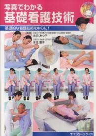 写真でわかる基礎看護技術 : electronic bk 基礎的な看護技術を中心に! 写真でわかるシリーズ