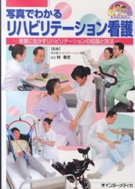 写真でわかるリハビリテーション看護 : electronic bk 看護に生かすリハビリテーションの知識と技法 写真でわかるシリーズ