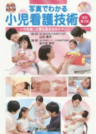 写真でわかる小児看護技術 electronic bk 小児看護に必要な臨床技術を中心に 写真でわかるシリーズ