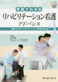 写真でわかるリハビリテーション看護アドバンス