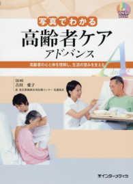写真でわかる高齢者ケアアドバンス 高齢者の心と体を理解し、生活の営みを支える DVD BOOK