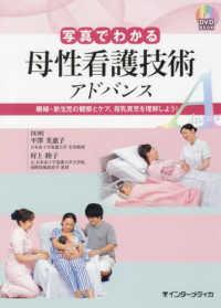 写真でわかる母性看護技術アドバンス electronic bk 褥婦・新生児の観察とケア、母乳育児を理解しよう!