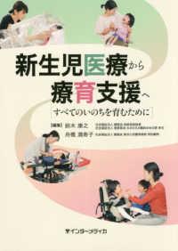 新生児医療から療育支援へ