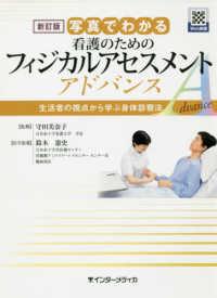 写真でわかる看護のためのフィジカルアセスメントアドバンス 生活者の視点から学ぶ身体診察法
