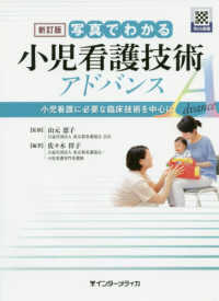 写真でわかる小児看護技術アドバンス 新訂版 小児看護に必要な臨床技術を中心に