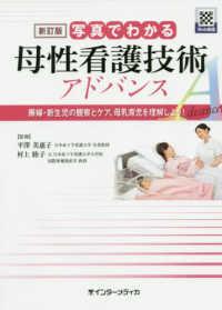 写真でわかる母性看護技術アドバンス 褥婦・新生児の観察とケア、母乳育児を理解しよう!