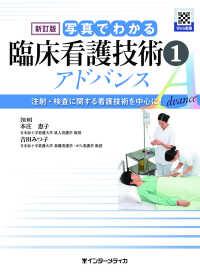 注射・検査に関する看護技術を中心に!