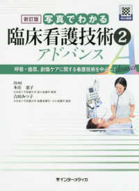 呼吸・循環、創傷ケアに関する看護技術を中心に