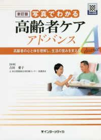 写真でわかる高齢者ケアアドバンス  新訂版 高齢者の心と体を理解し、生活の営みを支える