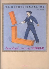 サム・ロイドのもっと「考える」パズル