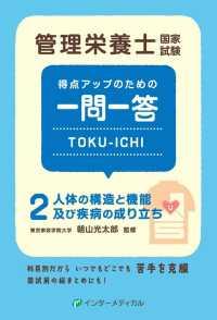 人体の構造と機能及び疾病の成り立ち 管理栄養士国家試験得点アップのための一問一答Toku-ichi