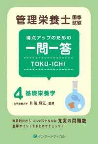 基礎栄養学 管理栄養士国家試験得点アップのための一問一答Toku-ichi