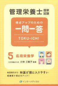 応用栄養学 管理栄養士国家試験得点アップのための一問一答Toku-ichi