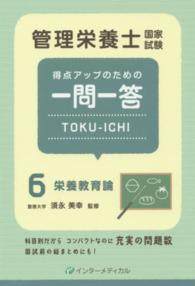 栄養教育論 管理栄養士国家試験得点アップのための一問一答Toku-ichi