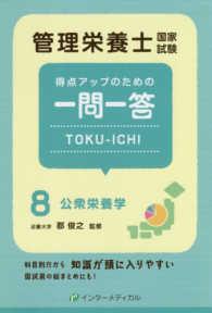 公衆栄養学 管理栄養士国家試験得点アップのための一問一答Toku-ichi