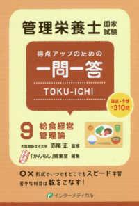 給食経営管理論 管理栄養士国家試験得点アップのための一問一答Toku-ichi / 管理栄養士国家試験対策「かんもし」編集室編
