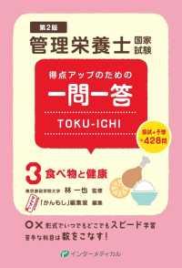 食べ物と健康 管理栄養士国家試験得点アップのための一問一答Toku-ichi