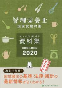 CHOI-BEN 2020 管理栄養士国家試験ちょいと便利な資料集