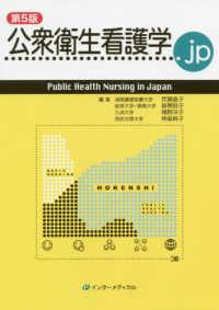 公衆衛生看護学.jp