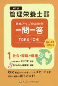 社会・環境と健康 管理栄養士国家試験得点アップのための一問一答Toku-ichi