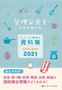 CHOI-BEN 2021 管理栄養士国家試験ちょいと便利な資料集