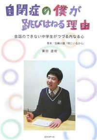 会話のできない中学生がつづる内なる心 自閉症の僕が跳びはねる理由 / 東田直樹著