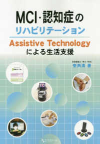 MCI・認知症のリハビリテーション Assistive technologyによる生活支援