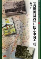 『満州国演義』に見る中国大陸