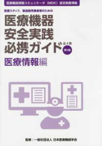医療機器安全実践必携ガイド 医療情報編