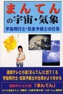 まんてんの宇宙・気象 : 宇宙飛行士・気象予報士の仕事