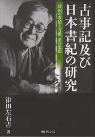 古事記及び日本書紀の研究 建国の事情と万世一系の思想