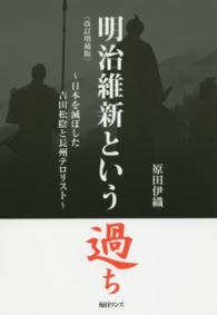 明治維新という過ち  改訂増補版 日本を滅ぼした吉田松陰と長州テロリスト
