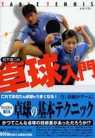 松下浩二の卓球入門 基本から学ぶ卓球のテクニック