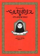 ペルセポリス 1 イランの少女マルジ