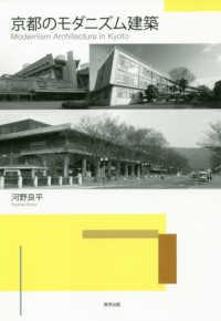 京都のモダニズム建築