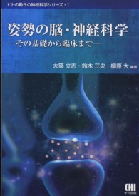 姿勢の脳・神経科学 その基礎から臨床まで ヒトの動きの神経科学シリーズ ; 1