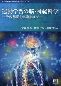 運動学習の脳・神経科学 その基礎から臨床まで ヒトの動きの神経科学シリーズ