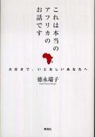 これは本当のアフリカのお話です 大好きで、いとおしいあなたへ