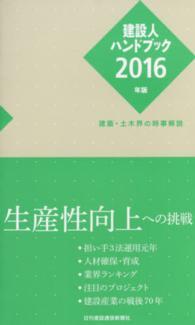 建設人ハンドブック2016年版 建築・土木界の時事解説