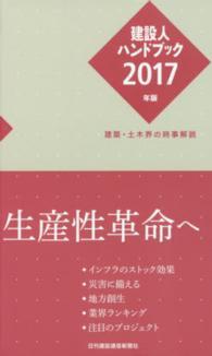 建設人ハンドブック2017年版 建築・土木界の時事解説
