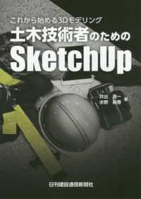 土木技術者のためのSketchUp これから始める3Dモデリング