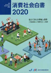 消費社会白書 2020 見えてきた21世紀の消費-中流家庭から「豊潤生活への転換