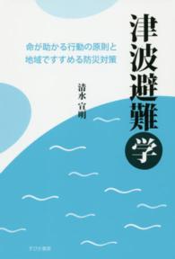 津波避難学 命が助かる行動の原則と地域ですすめる防災対策