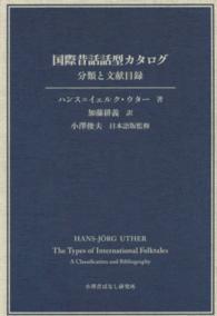 国際昔話話型カタログ アンティ・アールネとスティス・トムソンのシステムに基づく分類と文献目録