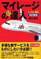 マイレージの超達人(JAL編)改訂新版