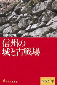 信州の城と古戦場  新装改訂版
